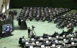 بیشترین رای بهارستان نشینان در سبد وزیران سیاسی و امنیتی